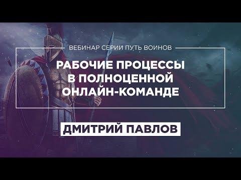 «РАБОЧИЕ ПРОЦЕССЫ В ПОЛНОЦЕННОЙ ОНЛАЙН-КОМАНДЕ» - ДМИТРИЙ ПАВЛОВ - ВЕБИНАР «ПУТЬ ВОИНОВ» ПУЗАТ.РУ