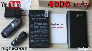 Highscreen Zera S Power Обзор смартфона новинка с  4000 мАч !!!!