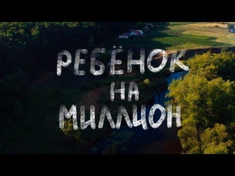 Ребенок на миллион (1 серия)