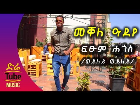 Ethiopia: Fitsum Hagos /Weyley Weyley/ - Mekelle Adeye - NEW! Tigrigna Reggae Music Video 2016
