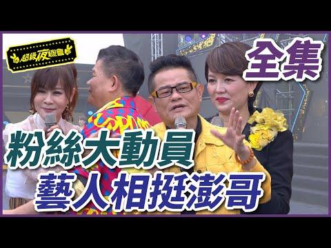 台綜-超級夜總會-20201128-藝人粉絲大動員,草地音樂會大家一起挺澎哥!