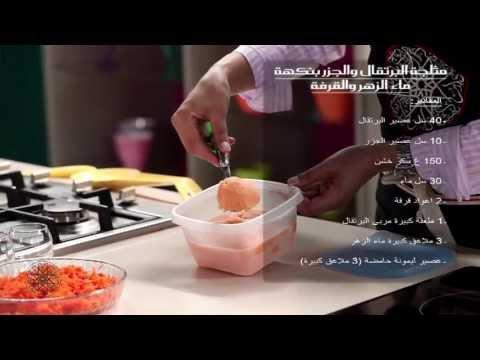 Choumicha : Sorbet à l'orange et à la carotte شميشة : مثلجة البرتقال والجزر بماء الزهر والقرفة