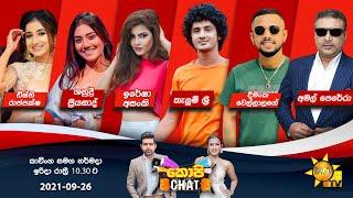 Hiru TV Copy Chat Live | 2021-09-26