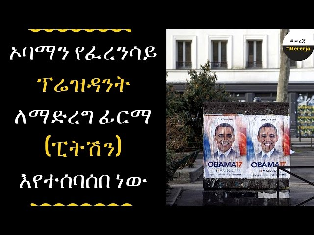 ETHIOPIA - Obama for French president Petition calls for former U.S. president