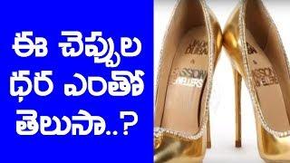 ఈ పాదరక్షల ధర అక్షరాలా రూ.123కోట్లు… | Costilest Footwear in The World