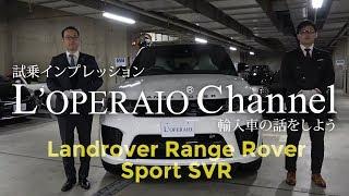 ランドローバー レンジローバースポーツ SVR 中古車試乗インプレッション Landrover RangeRoverSport