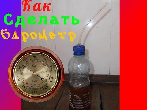 барометр из бутылки для рыбалки