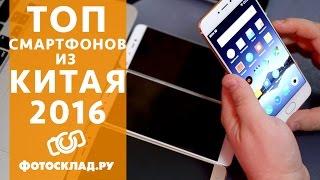 Топ китайских смартфонов  2016 года обзор от Фотосклад.ру