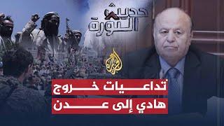 حديث الثورة-المشهد السياسي اليمني بعد خروج هادي من الحصار