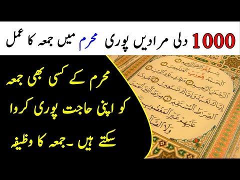 Muharram Ke Har Jumma Ka Wazifa | 1000 hajatein poori karne ka wazifa  | Muharam Jumma Wazifa
