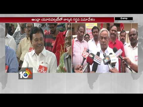 Madhu Speech On Ultranate Politics In AP | Workers Maha Garjana In Andhra University | 10TV