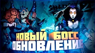 ХОКСЕН И НЕУБИВАЕМЫЙ АРХОС (UPDATE 1.9.23) || SHADOW FIGHT 2