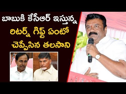 Talasani Srinivas Yadav reveals KCR's return gift to Babu || AP Politics || Kai Tv Media