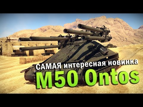 M50 Ontos Обзор | САМАЯ интересная новинка обновления 1.71 | War Thunder