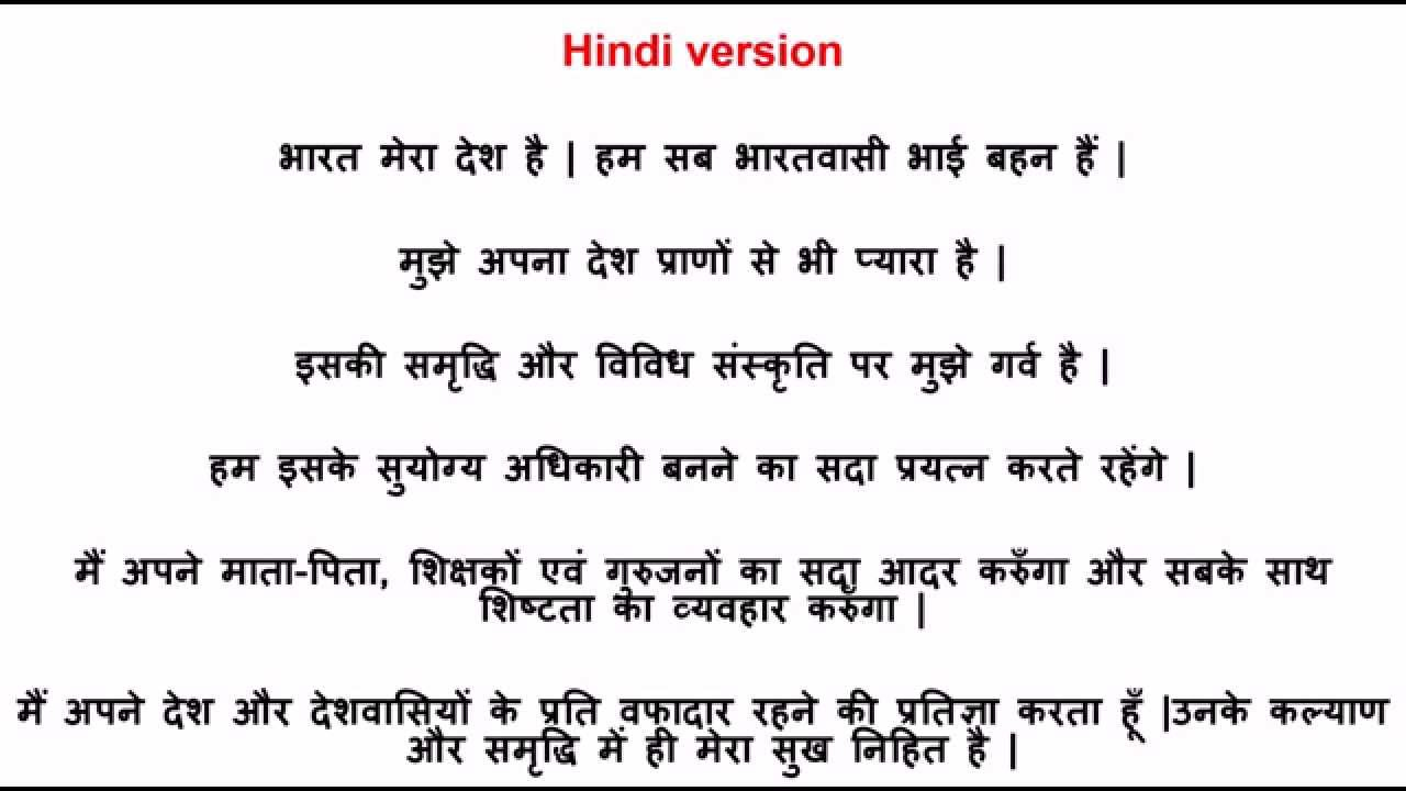 hindi essay in hindi Republic day essay in hindi english for students and children's 2018 download in pdf with images for speech short essay for teachers on 26 january in english.