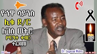 Ethiopia: የኅዋ ሳይንስ ሊቁ ዶ/ር ለገሰ ወትሮ ሥርዓተ ቀብር ተፈጸመ - Remembering Astrophysicist - Dr
