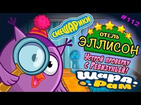 Смешарики Шарарам #112 Устрой ПРОВЕРКУ с Ревезуньей! Детское Видео Игровой Мультик Обзор Квеста