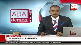 Ada Derana First At 9.00 - English News - 16.10.2017