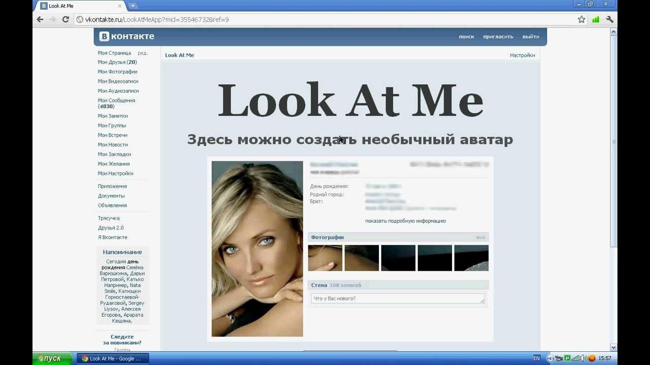 мега аватарки для контакта: