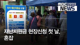 R]주민센터 재난지원금 신청, 하루종일 '북적'
