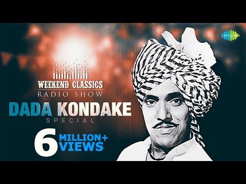 Weekend Classic Radio Show | Dada Kondke Special | Marathi | RJ Sanika