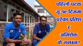 Pratis GC । Abhishek Basnet । U 19 Cricket । Worldcup Qualifier