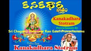 Kanakadhara Stotram (Part-2 of 19) Pravachanam By Sri Chaganti Koteswar Rao Gaaru