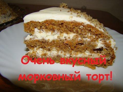 Торт морковный рецепт в домашних условиях
