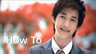 How To - ริท The Star 6 [Official MV]