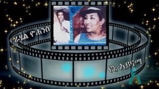 Rahel Yohannes - Yene Aynama (Ethiopian music)