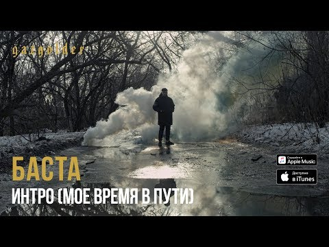 Баста Интро (Мое время в пути) rap music videos 2016