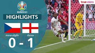 ไฮไลท์ฟุตบอล ยูโร 2020 รอบแบ่งกลุ่ม สาธารณรัฐเช็ก พบ อังกฤษ