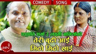 Pashupati Sharma's New Comedy Song 2018/2074   Teri Budi Aai Mitho Mitho Khai - Laxmi Baniya