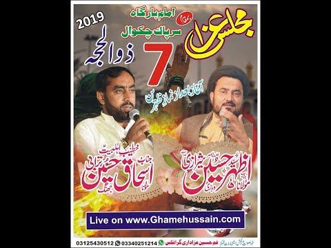 Live Majlis 7 Zilhaj 2019 Imambargah Sarpak Chakwal