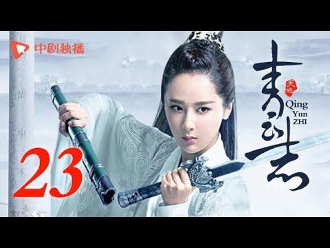 青云志 (TV 版) 第23集 | 诛仙青云志