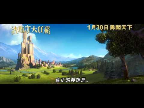 渣斯汀大任務 (奧語版) (Justin and the Knights of the Valour )電影預告