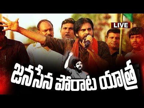Pawan Kalyan Public Meeting Over Illegal Mining | Janasena Porata Yatra In Jaggampet | ABN Live