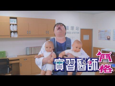 台劇-實習醫師鬥格-EP 329