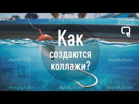 Видеоурок Коллаж - видео