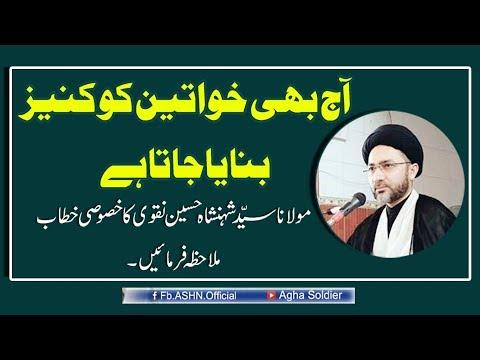 آج بھی خواتین کو کنیز بنایاجاتا ہے ..  مولانا سیّد شہنشاہ حسین نقوی کا خصوصی خطاب ملاحظہ فرمائیں۔