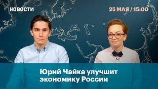 Юрий Чайка улучшит экономику России