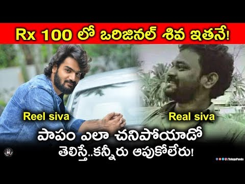 Unknown Story Behind The RX 100  Revealed  | The Original Shiva of Rx 100 Story  |Telugu Panda