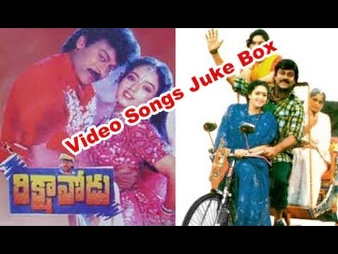 Rikshavodu Video Songs Juke Box || Chiranjeevi || Nagma || Soundarya...
