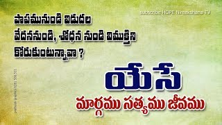 Jesus |The Way The Truth and The Life | Telugu | 2016 | HOPE Nireekshana TV