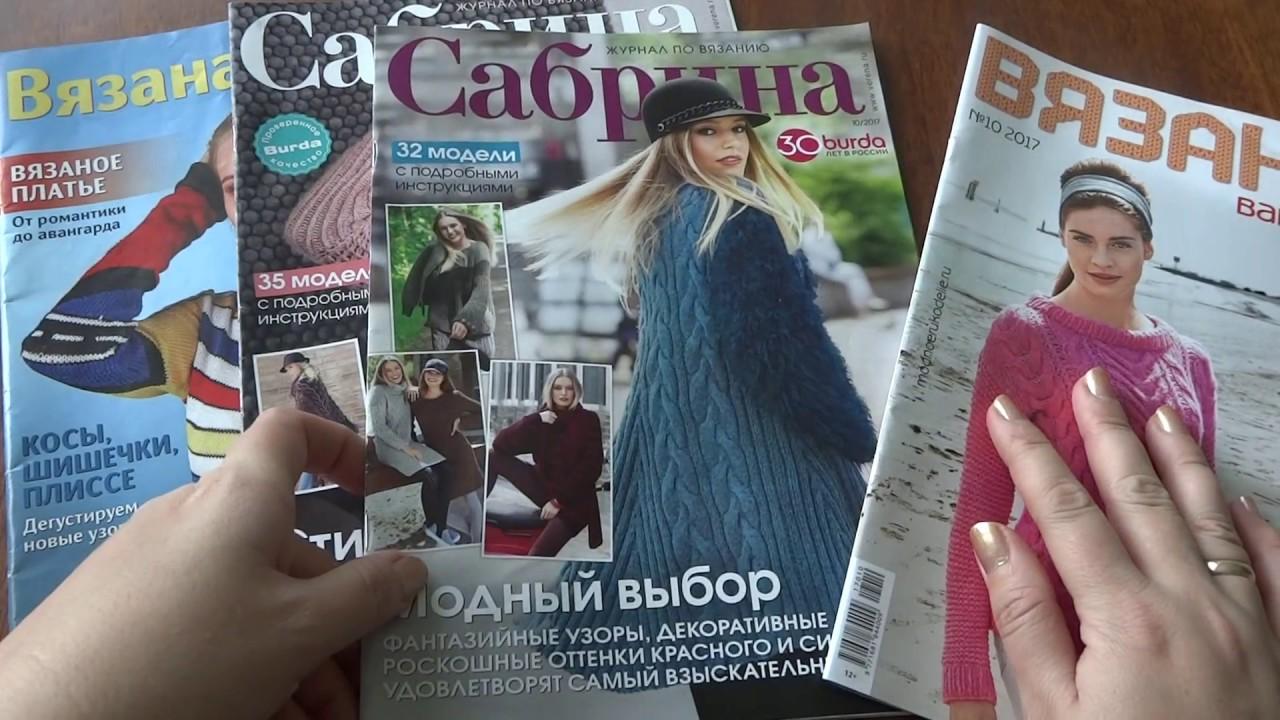 Журналы по вязанию за март 2017-2018