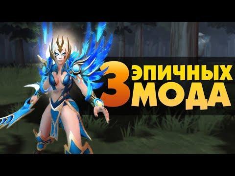 3 ЛОРНЫХ МОДА ДЛЯ DOTA 2