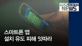 """R)스마트폰 앱 설치 유도 """"피해 잇따라"""""""