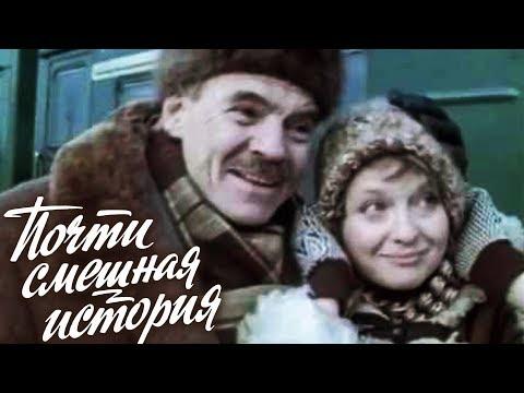 Почти смешная история (1977) все серии подряд. Кинокомедия, мелодрама | Золотая коллекция фильмов