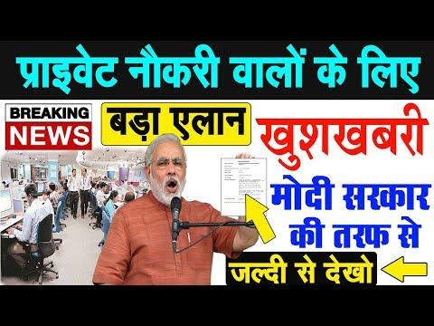 Today Breaking News ! प्राइवेट नौकरी वालों को PM मोदी से बड़ी खुशखबरी, मुख्य समाचार PM Modi Govt News