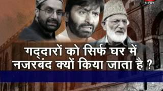 Anti-national separatists should be sentenced to 'Kala Pani'| गद्दारो को होनी चाहिए 'काला पानी' सज़ा